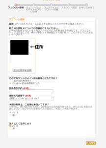 Amazonアソシエイト アカウント作成2
