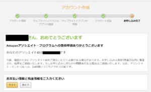 Amazonアソシエイト 登録完了
