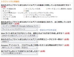 Amazonアソシエイト アカウント作成5