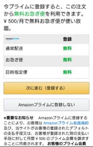 Amazonプライム 催促