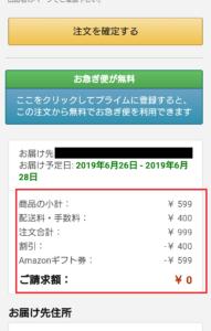 Amazon注文を確定する