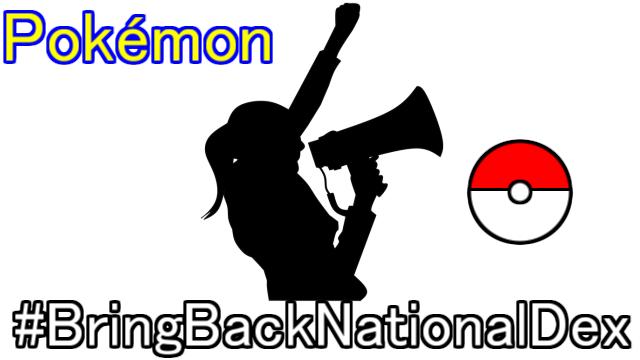 BringBackNationalDex