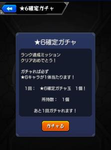 ★6確定ガチャ