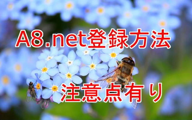 A8.net 登録方法