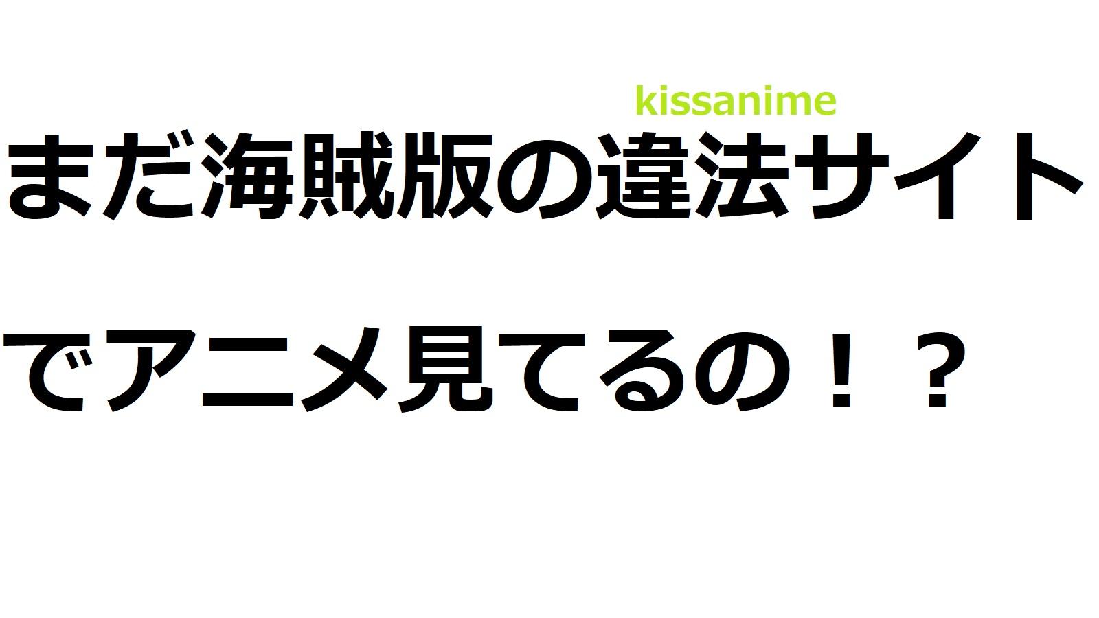 kissanime違法サイト
