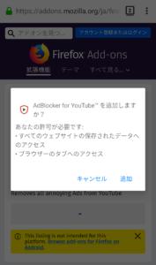 firefox アドオン許可
