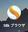 Silkブラウザアイコン