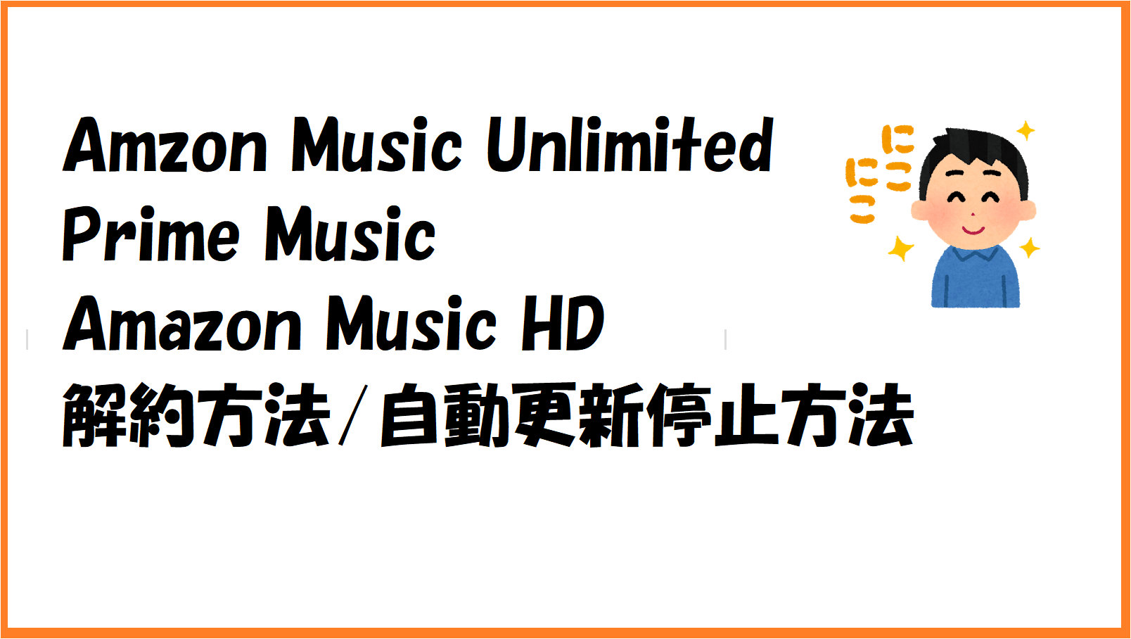 Amazon Music Unlimited 解約手順