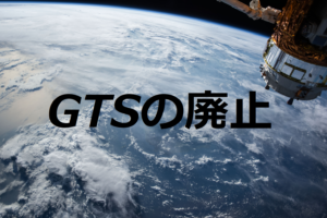 GTSの廃止