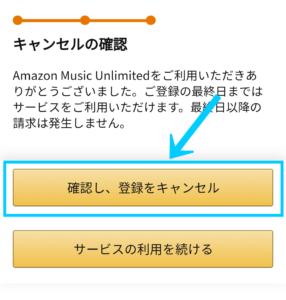 Amazon Music Unlimited 停止方法