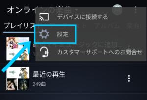 Amazon Music Unlimited  アプリから解約2