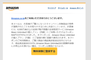 Amazon music ultimated クーポン500円分