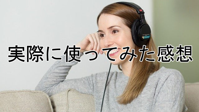 Amazon Music Unlimited 感想