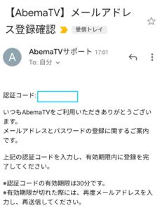abemaプレミアム 認証コードメール
