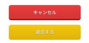 アニメ放題最終退会画面