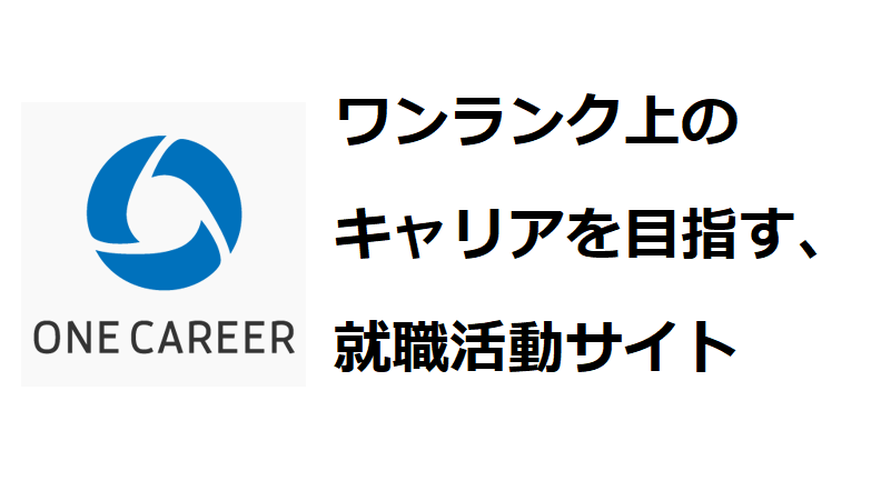 ONE CAREERの評判