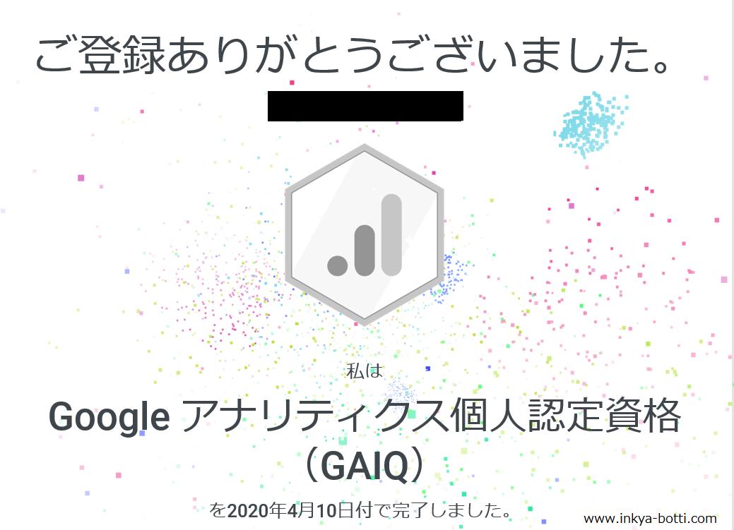 GAIQ合格証書カラー