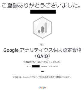 GAIQ合格証書モノクロ