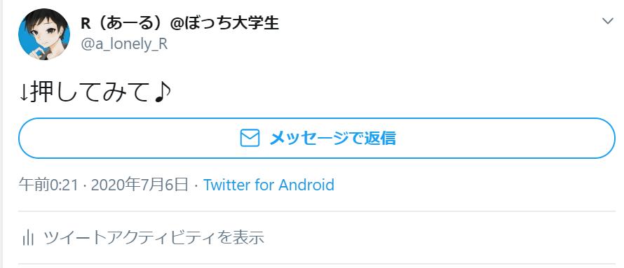 Twitter DMボタンツイート
