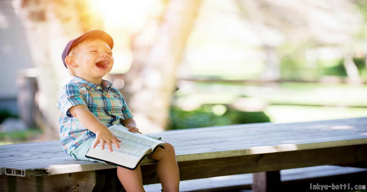 本を読みながら笑う子供