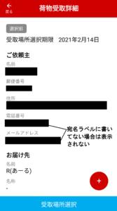 かんたんSNSでお届けの受け取り側に表示される個人情報