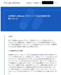 お客様の AdSense アカウントでの広告配信を制限しました