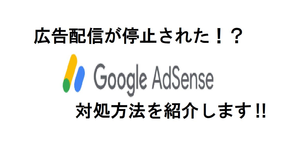Adsenseの広告配信が停止された