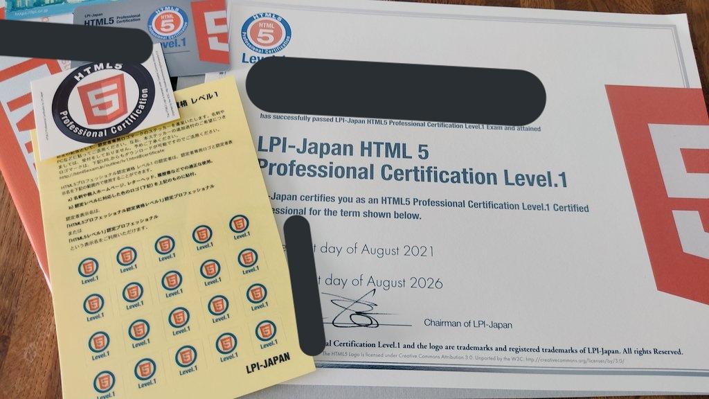 HTML5プロフェッショナルレベル1合格証明書